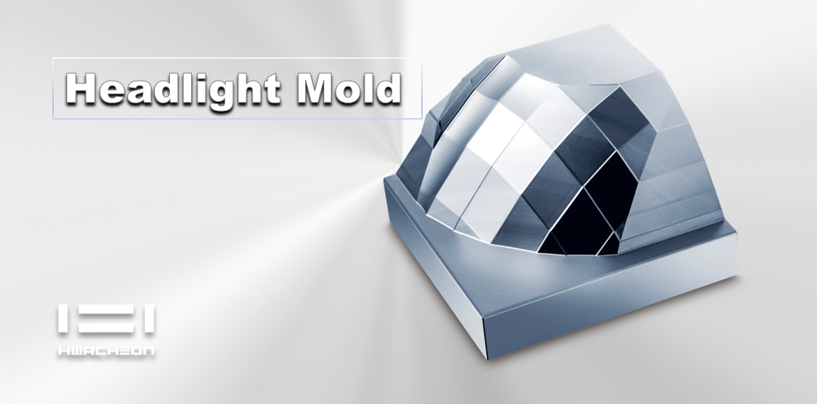 The Hwacheon Vertical Machining Center SIRIUS-UM+ features a headlight mold as well